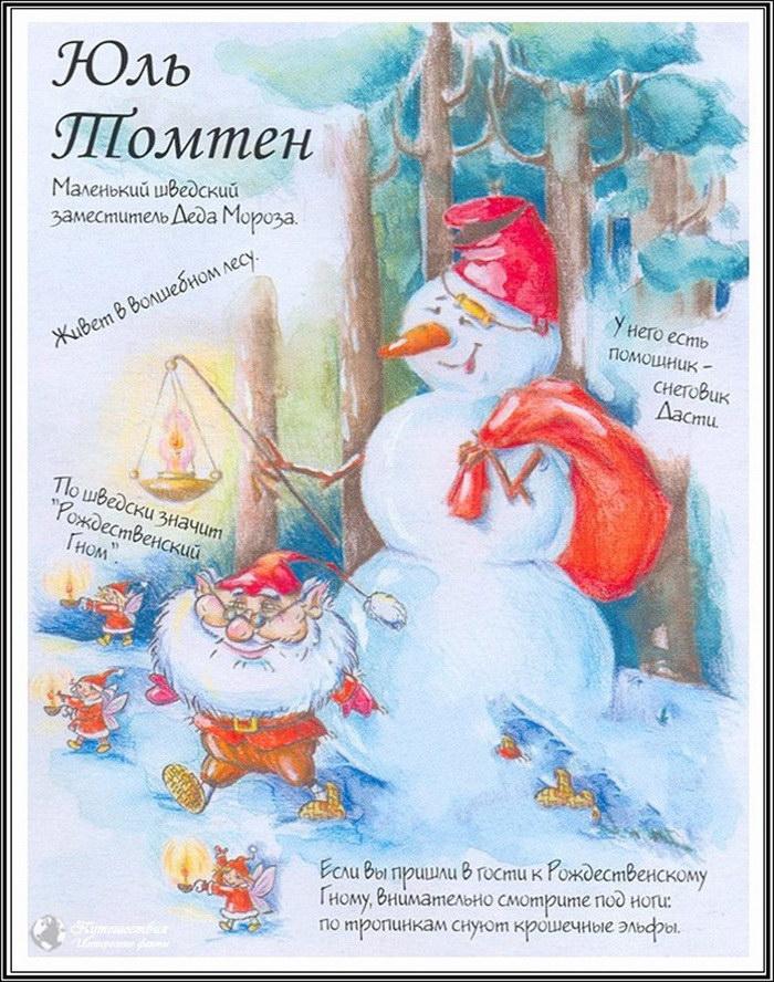 Как выглядит Дед Мороз в разных странах?