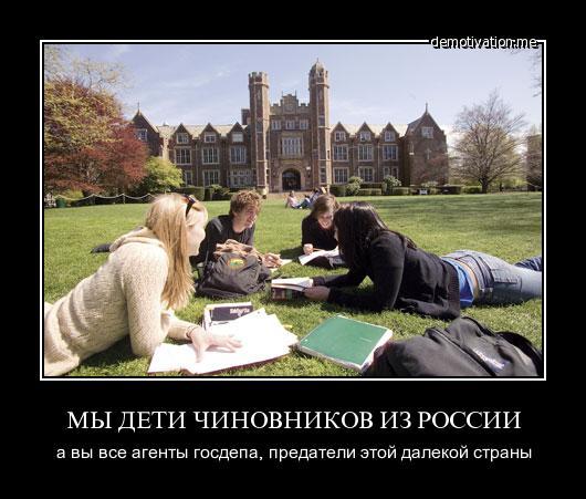 Еще раз про детей правящего класса РФ