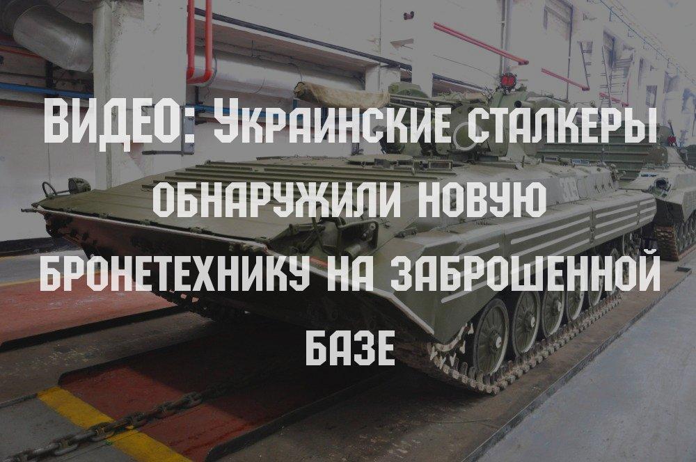 ВИДЕО: Украинские сталкеры обнаружили новую бронетехнику на заброшенной базе
