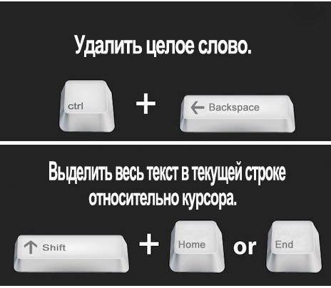 компьютерные лайфхаки5
