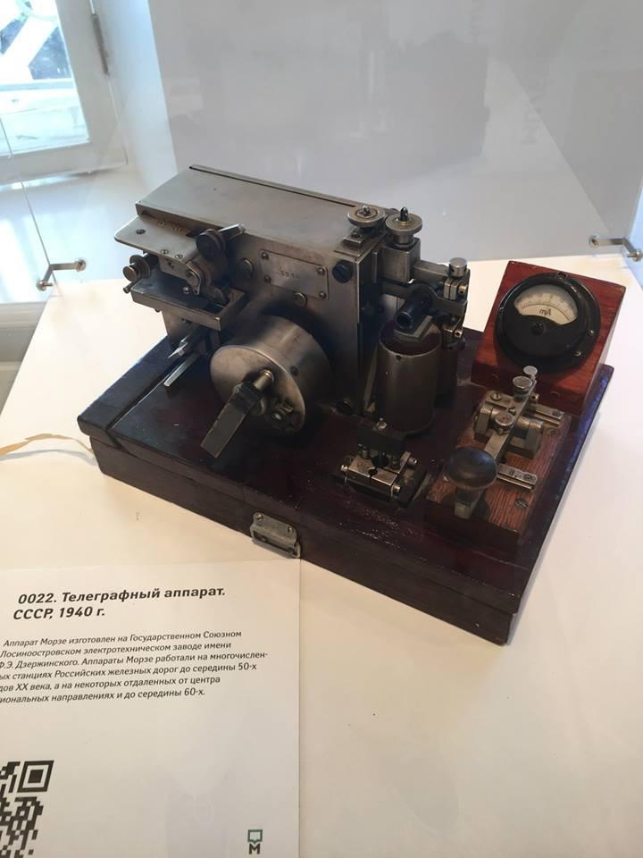 4. Телеграфный аппарат. СССР, 1940 год. история, музеи, телефоны