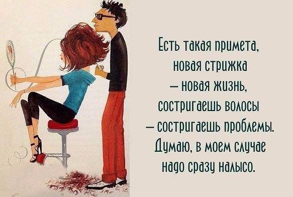 Новая стрижка - новая жизнь... Улыбнемся)))