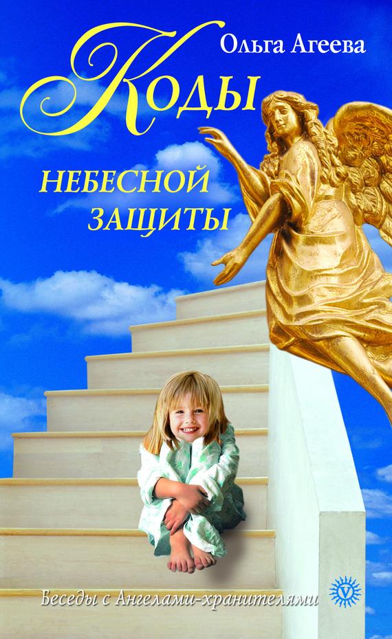 Коды небесной защиты