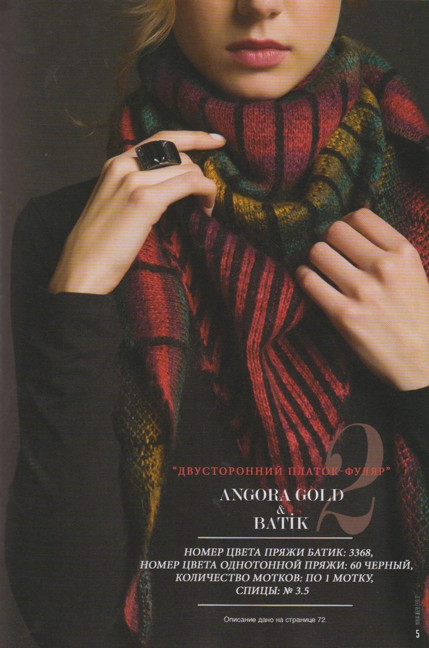 Вязание шалей журнал alize 17