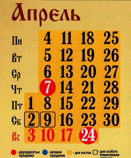 Календарь посадок на 2017 год для садоводов март