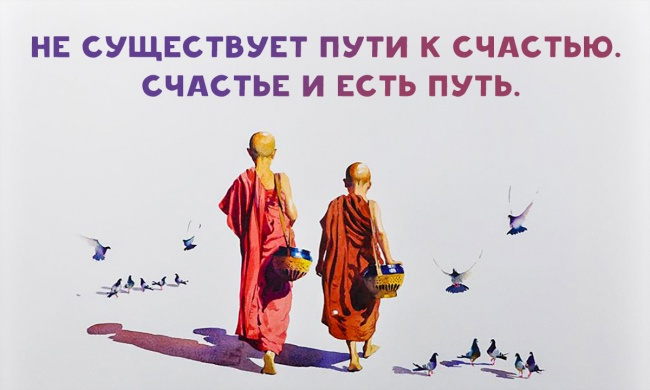 10 жизненных уроков, которые можно извлечь из буддийских учений