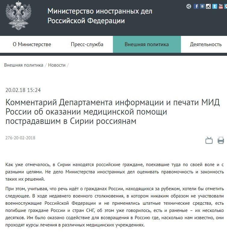 Комментарий МИД РФ по раненым в Дейр-эз-Зоре