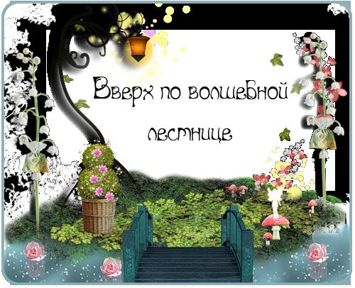 Вверх по волшебной лестнице