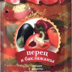 Перец и баклажаны. Лучшие рецепты домашних заготовок