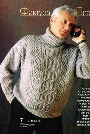 Мужской свитер с красивыми узорами