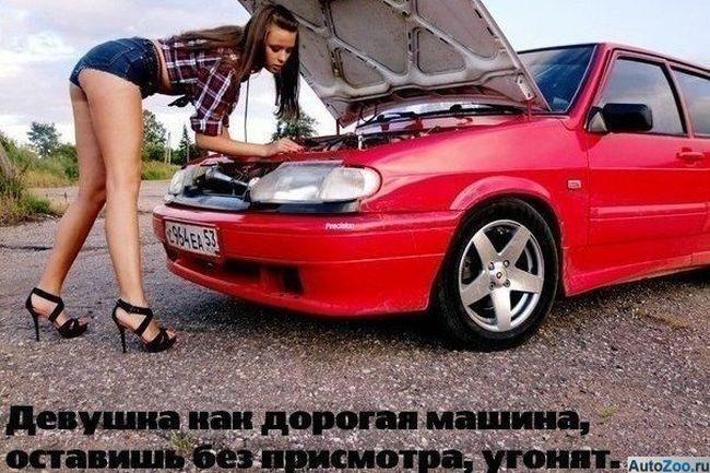 Прикольные выражения и цитаты про автомобили