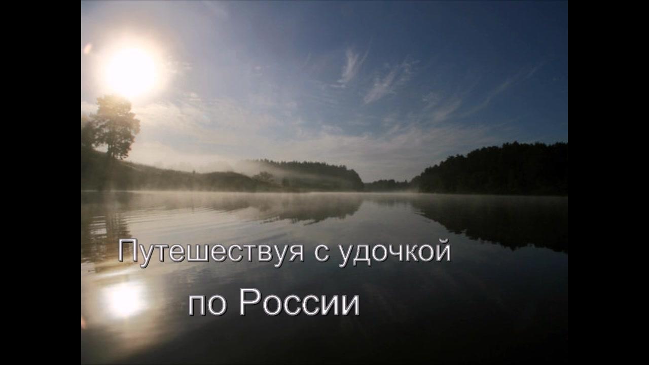 Путешествуя с удочкой по России – Смотреть видео онлайн в Моем Мире.