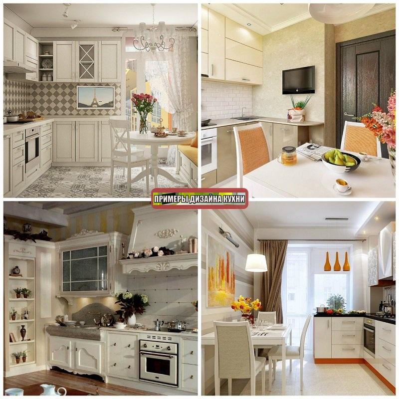 Примеры дизайна кухни