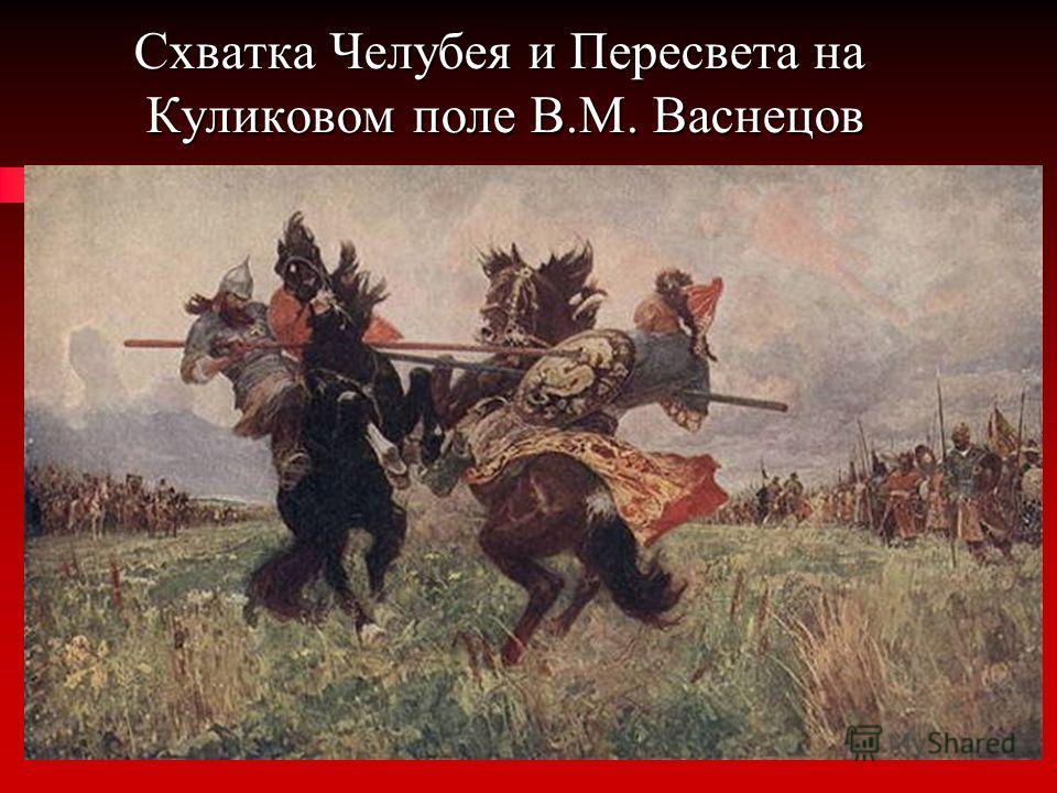 """Крест над полем Куликовым. А был ли """"мальчик""""?"""