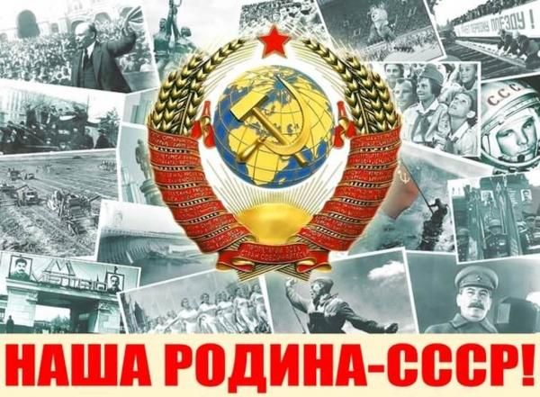 Вспоминаем СССР: мифы и правда