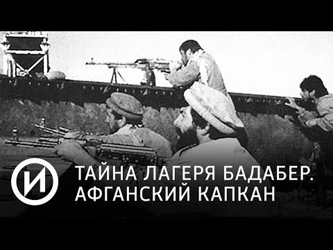 "Тайна лагеря Бадабер. Афганский капкан | Телеканал ""История"""