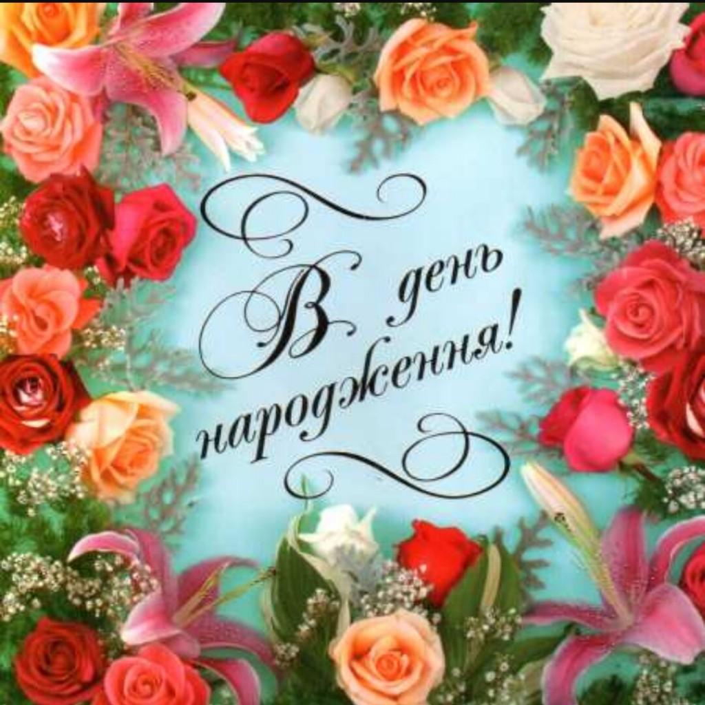 Побажання на день народження (укранською мовою) - Поздравок 14