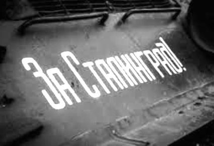 """Герои Сталинграда. """"... погибая, танкисты пели Интернационал"""""""