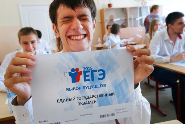 ЕГЭ российские школьники в б…