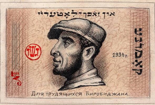 Эскиз лотерейки родом из Биробиджана 30-х годов выставят на торги за 60 тысяч рублей