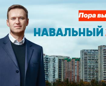 Решение Кремля:Выборы 2018 года без Навального