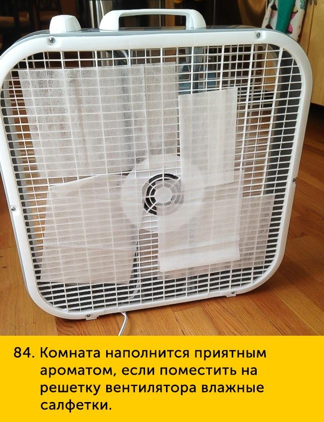 84 Комната наполнится приятным ЭПОМЭТОМ если поместить на решетку вентилятора влажные салфетки