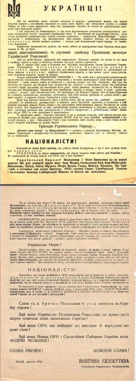 Почему немцы посадили Бандеру с его отморозками в лагерь