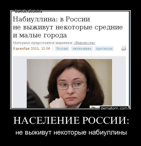 """Виктор Геращенко: """"На месте Набиуллиной я бы попросил пистолет и застрелился"""""""