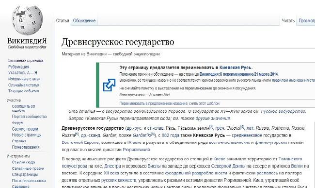 Российско-украинская битва в «Википедии» оказалась не самой бурной