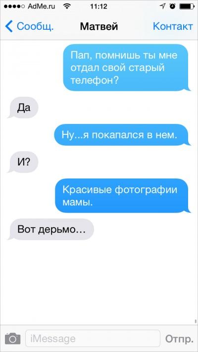 Поднимаем настроение! СМСки...от родителей