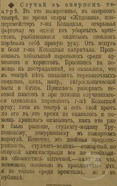 Этот день 100 лет назад. 23 (10) декабря 1912 года