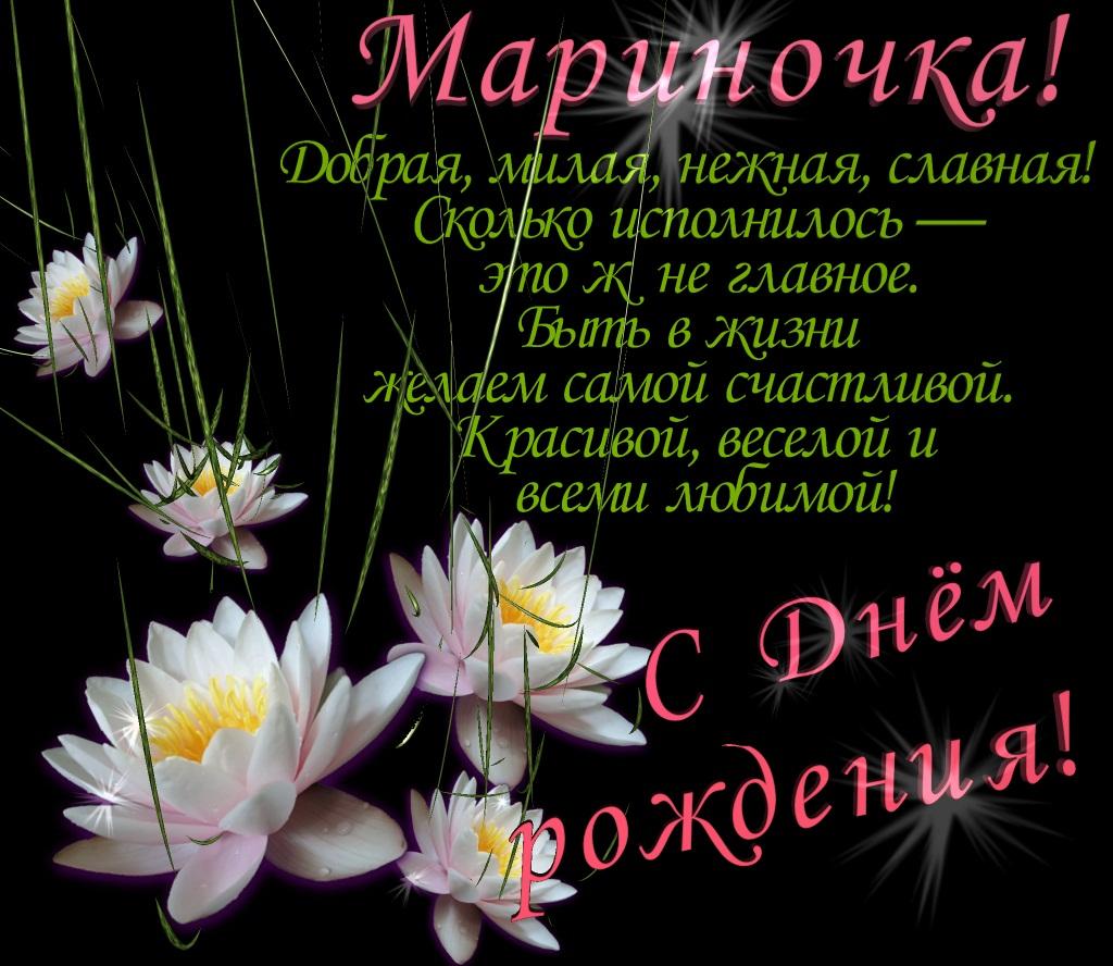 С днём рождения марина красивые поздравления живые открытки