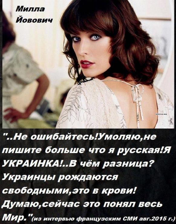 М.Йовович: Умоляю, не пишите больше что я русская!!!