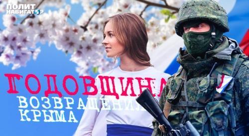 Русская весна: Кто спас Крым?