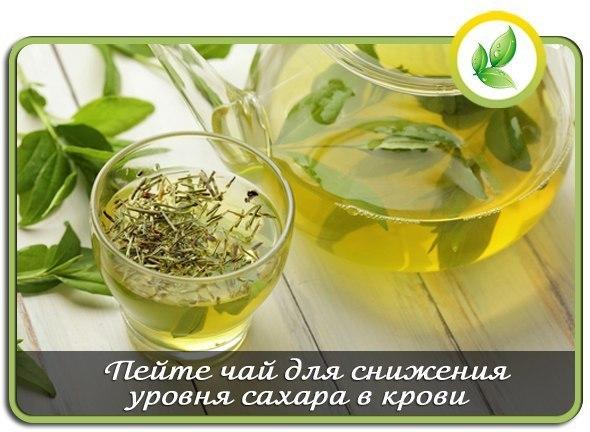 Чай для снижения уровня саха…