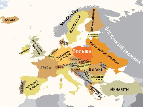 Географические стереотипы разных стран