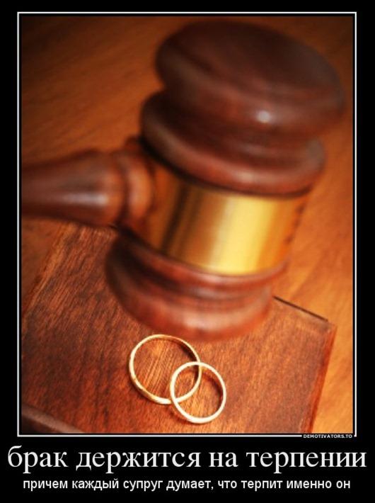 Развод с мужем через суд