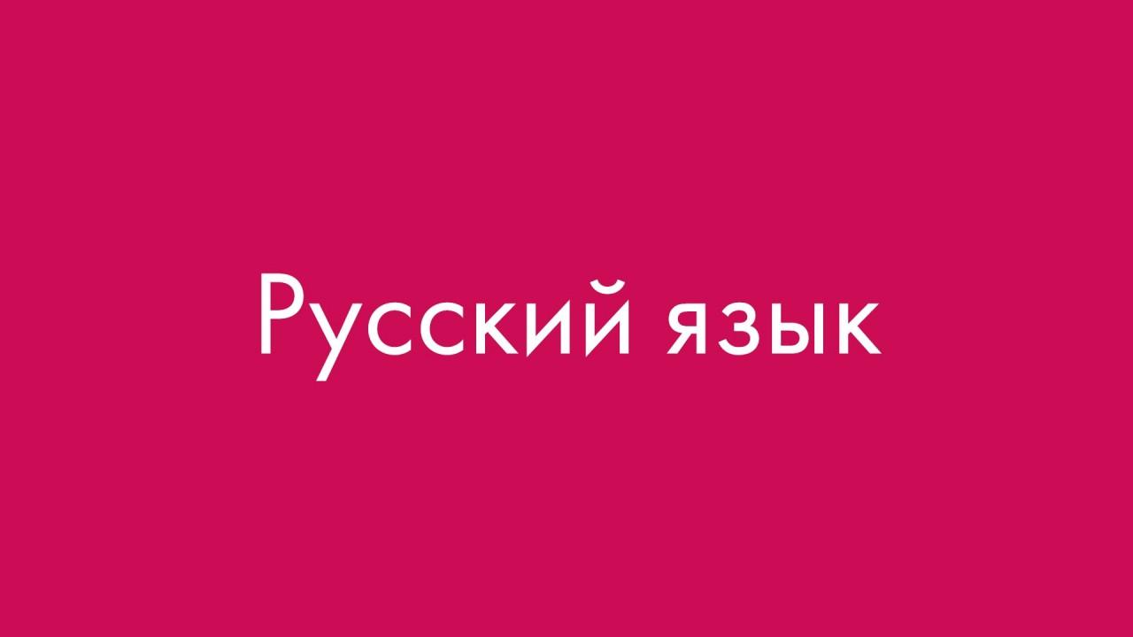 Русский язык: взрыв мозга дл…