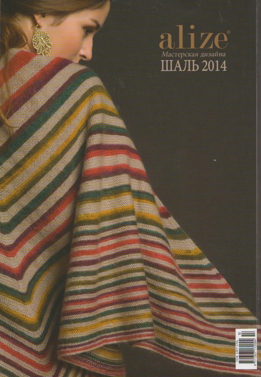 Вязание шалей журнал alize 34