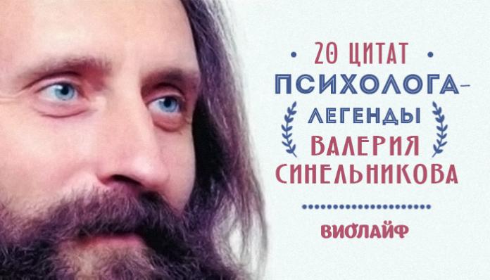 20 цитат психолога-легенды Валерия Синельникова