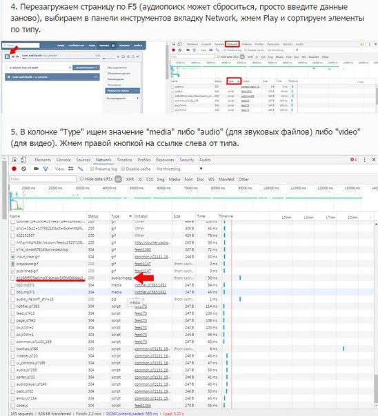 Как скачать аудио\видео файл с любого сайта в 4 клика