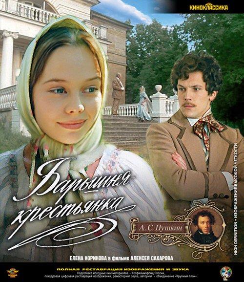 смотреть онлайн барышня крестьянка виктория романец