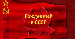 В Советском Союзе (как там жили...)