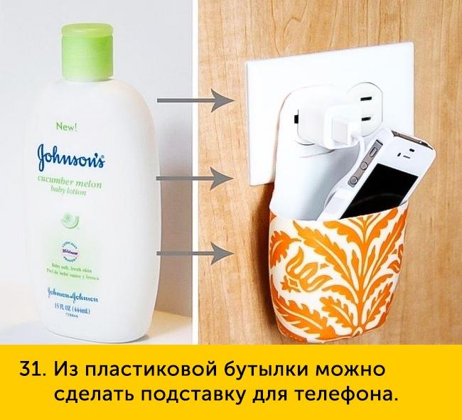 31 Из пластиковой бутылки можно сделать подставку для телефона