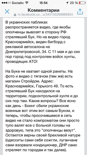 Украинские СМИ признались что прячут стрелявший БУК