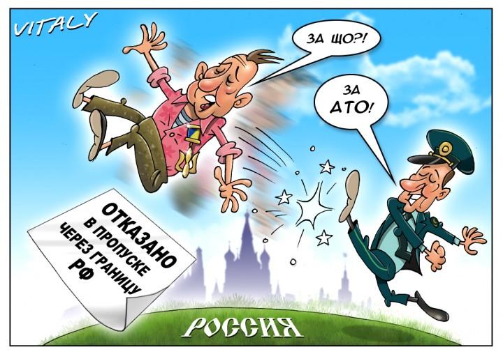 Россия закрыла границу для участников АТО