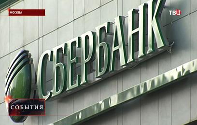 Три офиса Сбербанка подверглись нападению во Львове