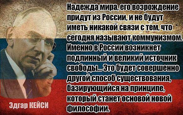 Предсказания Эдгара Кейси для России, Украины и мира на 2018 год