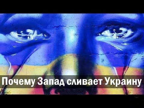 Почему Запад сливает Украину
