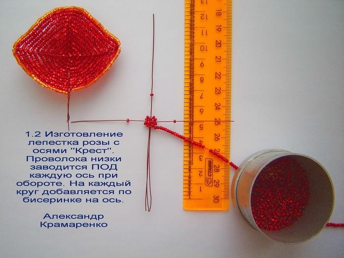 Розы из бисера александра крамаренко мастер класс